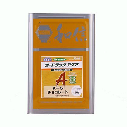 水性ガードラックアクア 木材保護塗料(防虫・防腐・防カビ・撥水効果) チョコレート 14kg (A-5)