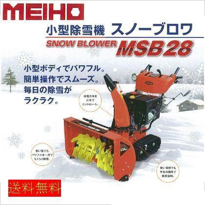 【送料無料】MEIHO 小型除雪機 スノーブロア オレンジ・イエロー 全長×全幅×全高(mm)1400×750×1020 MSB28  除雪用品暖房器具・冬向け商品