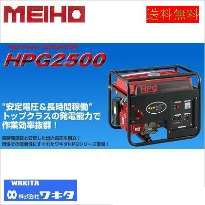 発電機 レッド・ブラック 外形寸法L×W×H(mm)590×430×480 HPG2500-5