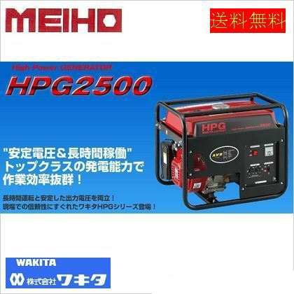 発電機 レッド・ブラック 外形寸法L×W×H(mm)590×430×480 HPG2500-6