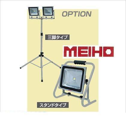 LED投光器用三脚 シルバー・ブラック (TL200)