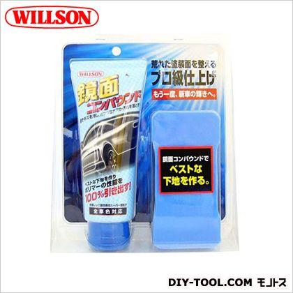 ウイルソン 鏡面コンパウンド H220×W195×D60mm (02044)