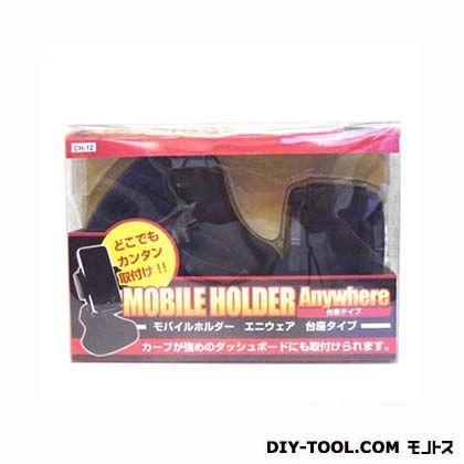 モバイルホルダー Anywhere 台座タイプ (CH-12)