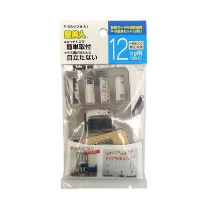 石膏ボード用金具 壁美人 シルバー 80×105×15mm P-8SH 金具2枚
