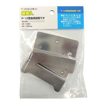 若林製作所 石膏ボード用金具 壁美人 段型  110×155×10mm P-12H3H 金具2枚