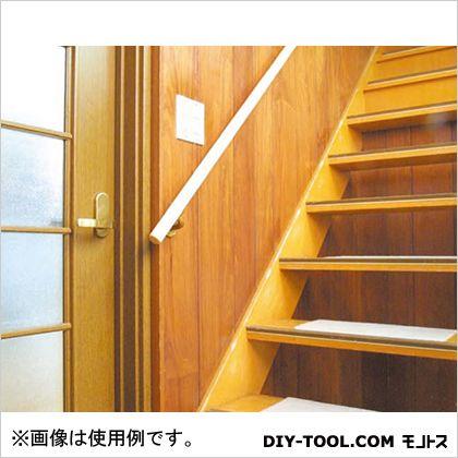 お助けぼー手摺階段用 横型 ライト 3.6m 00097299 1 組