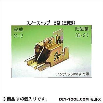 鈴文 スノーストップ B型(三晃式) 巾35mm (X-2-3) 40個