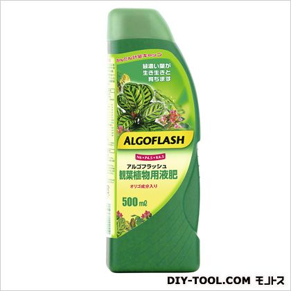 アルゴフラッシュ 観葉植物用液肥(オリゴ成分入り)  500ml