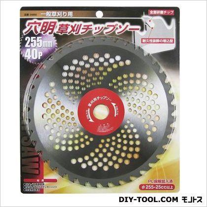 穴明草刈チップソー 255mm (34868)