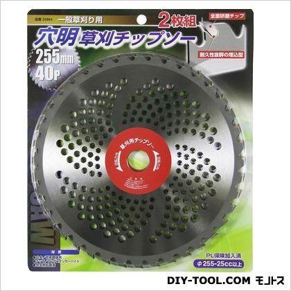 穴明草刈チップソー 255mm (34864) 2枚