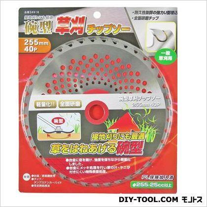 ノーブランド 碗型草刈チップソー  255mm 34918
