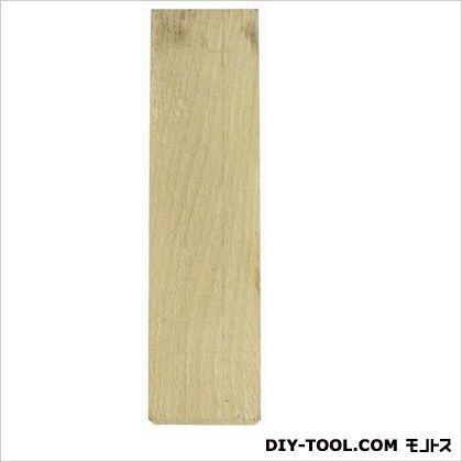 ノーブランド 大型木製クサビ  255mm