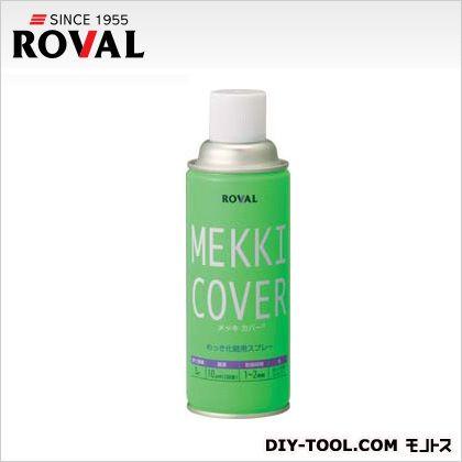 ローバル メッキカバー めっき化粧用スプレー めっき調シルバー 420ml MC-420ML