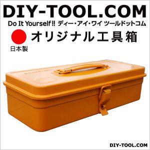 スチール製トランク型工具箱 オレンジ