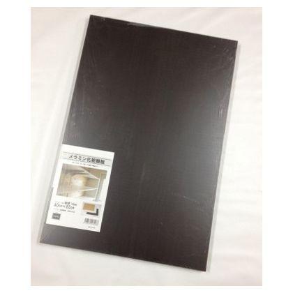 メラミンカラー棚板 ブラウン  18×450×1200mm MKBR18454 3 枚