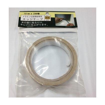 メラミンカラー棚板専用 エッジテープ ビーチ 18mm×2M巻き (MKETB) 1本