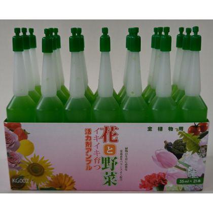 活力剤アンプル全植物用  175×75×高さ145mm