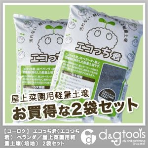 ノーブランド エコっち君 ベランダ/屋上菜園用軽量土壌(培地)    2 袋