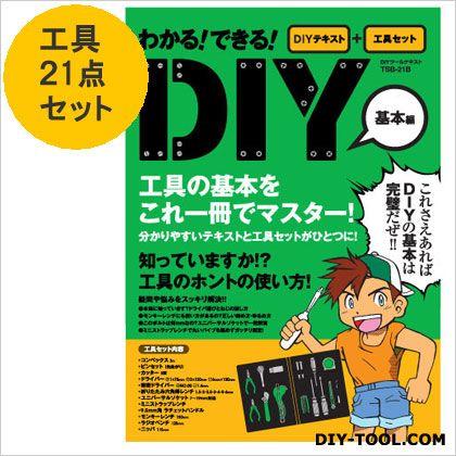 わかる!できる!DIYツール基本編工具21点&テキストセット   TSB-21B