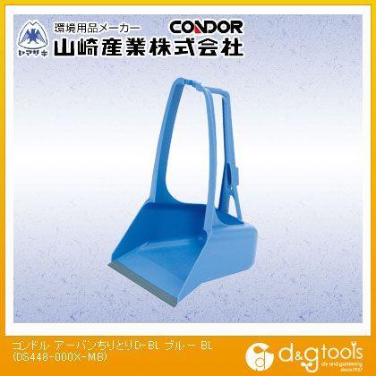 アーバンちりとりD-BL(大容量タイプ三つ手ちりとり) ブルー (DS448-000X-MB)