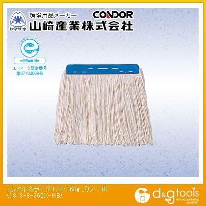 糸ラーグ(モップ替糸) E-8 ブルー 260g C313-8-260X-MB
