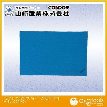 マイクロファイバークロス ブルー  C298-0