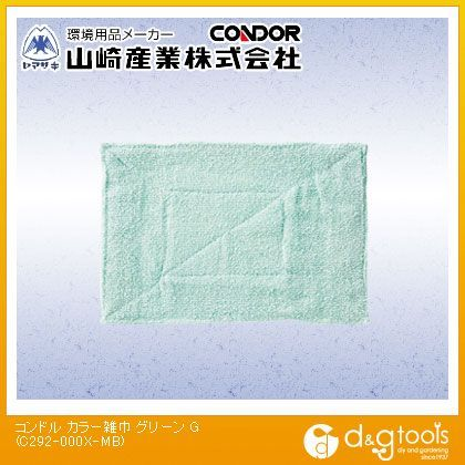 コンドル(雑巾)カラー雑巾緑(10枚入) グリーン  C292-000X-MB 10 枚