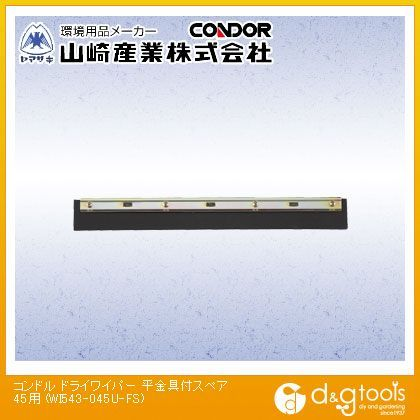 ドライワイパー 平金具付スペア 45用 水切りワイパー   WI543-045U-FS