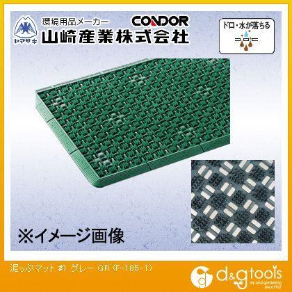 泥っぷマット #1 泥落としマット グレー 450×600mm F-185-1