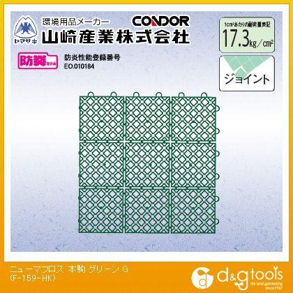 コンドル(スノコ)ニューマフロス本駒緑 グリーン 300mm×300mm F-159-HK