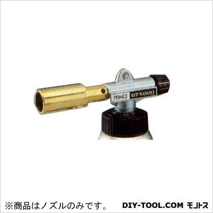 プリンス バーナー(ガストーチ)用細口ノズルGT-5000専用 アタッチメント ノズルのみ