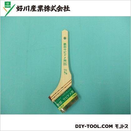 エンジョイペインティング鉄部サビドメ用刷毛  70mm 52667