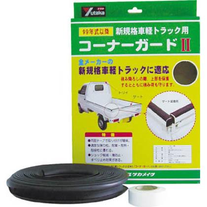 ユタカメイク ゴム 軽トラック用コーナーガードII  25mm×6.5m S32