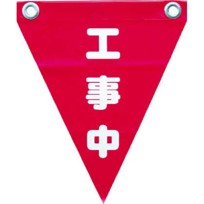 安全表示旗(ハト目・工事中) (AF1220) 3枚
