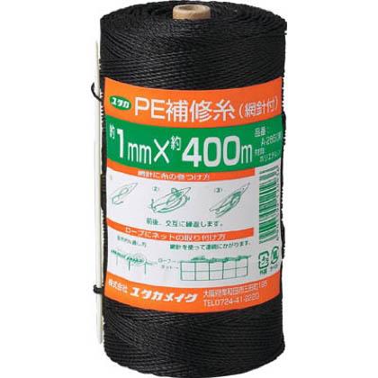 ユタカ補修糸PE補修糸1.0mm×400m ブラック 1.0mm×400m A285 1 巻