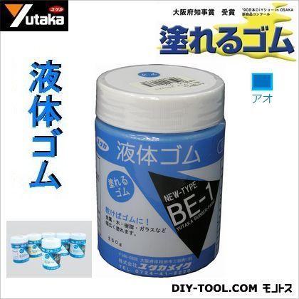 液体ゴム ボトルタイプ ブルー 250g BE1-3