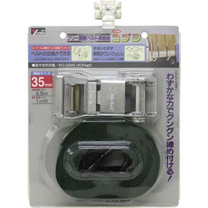 ユタカメイク ベルト荷締機コブラ  35mm(ベルト巾)×1m(固定側)×4.5m(巻取り側) V35-J