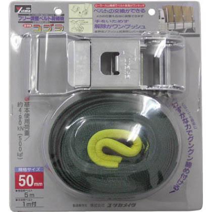 ユタカメイク ベルト荷締機コブラ  50mm(ベルト巾)×1m(固定側)×5m(巻取り側) V50-R
