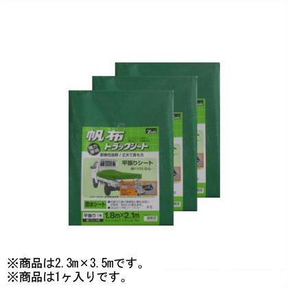 トラックシート帆布 平張りシート グリーン 2.3m×3.5m (H-3)