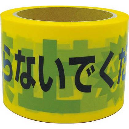 標識テープ「立入禁止」  70mm×50m AT10 1 個