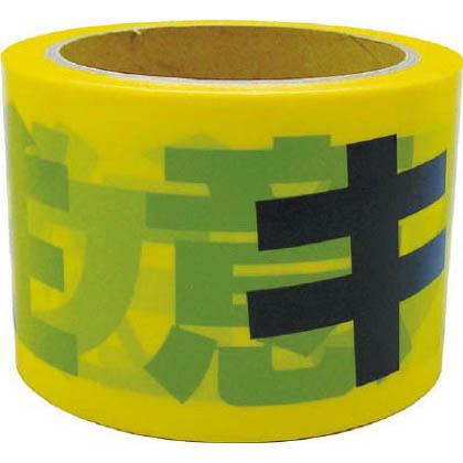 標識テープ「キケン注意」  70mm×50m AT11 1 個