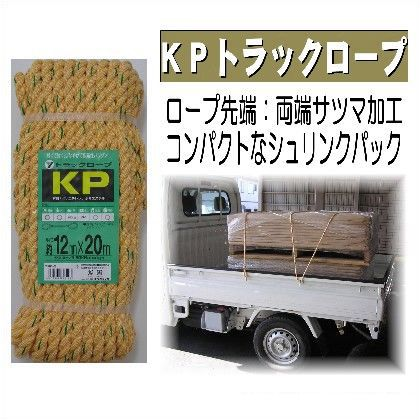 KPトラックロープ 12mm×20m (TRK-5)