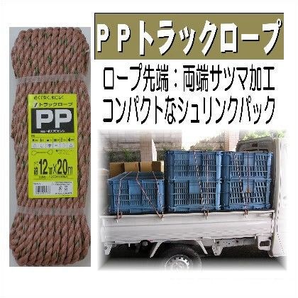 PPトラックロープ  12mm×20m TRP-5