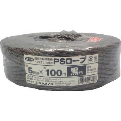 PSロープ 平巻 ブラック 5mm×100m M-215BL