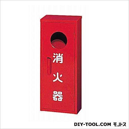 ヤマトプロテック 消火器収納BOX   B-1