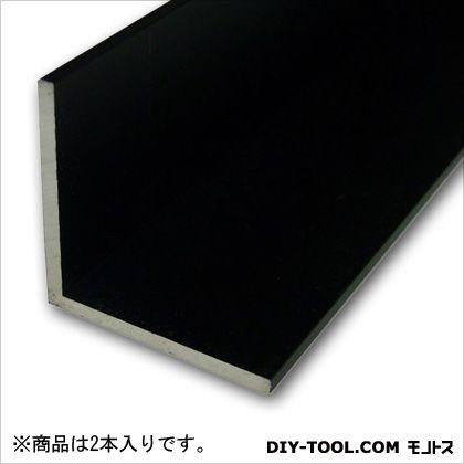 アルミアングル ブラック 2000×40×3.0mm TO-642 2 本