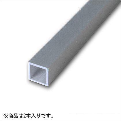 アルミ角パイプ シルバー 2000×30×30×2.0mm TN-094 2 本