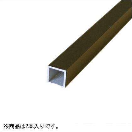 アルミ角パイプ ブロンズ 2000×50×50×2.0mm (TO-654) 2本
