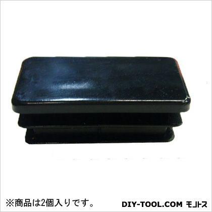 不等辺角パイプ用キャップ ブラック 15×15mm TO-790 2 個