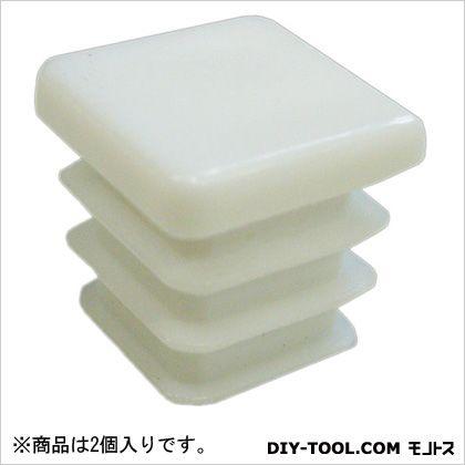 角パイプキャップ ホワイト 20×20mm TO-793 2 個